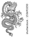 traditional asian dragon. this... | Shutterstock .eps vector #153693350