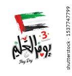 united arab emiraties flag day... | Shutterstock .eps vector #1537747799