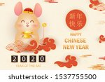happy chinese new year of the... | Shutterstock .eps vector #1537755500