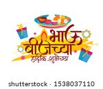 illustration indian festival of ... | Shutterstock .eps vector #1538037110