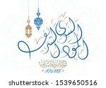 arabic calligraphy islamic... | Shutterstock .eps vector #1539650516