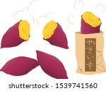 a smoked yam.it's warm food.say ...   Shutterstock .eps vector #1539741560