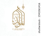 arabic islamic calligraphy...   Shutterstock .eps vector #1541061416