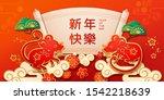 2020 chinese spring festival... | Shutterstock .eps vector #1542218639