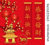 happy chinese new year 2020.... | Shutterstock .eps vector #1542235196