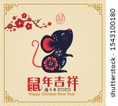 happy chinese new year 2020.... | Shutterstock .eps vector #1543100180