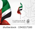 united arab emirates  uae ... | Shutterstock .eps vector #1543217183