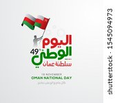 oman national day celebration... | Shutterstock .eps vector #1545094973