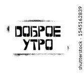good morning stencil lettering... | Shutterstock .eps vector #1545162839