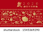 happy chinese new 2020  year ... | Shutterstock .eps vector #1545369290