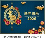 2020 happy chinese new year... | Shutterstock .eps vector #1545396746