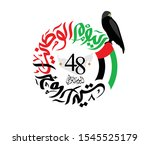 united arab emirates alyawm... | Shutterstock .eps vector #1545525179