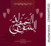 vector of mawlid al nabi al...   Shutterstock .eps vector #1546049510
