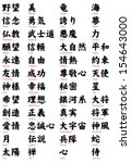 Japanese Kanji Vol.2   Serif...