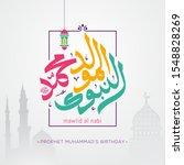 mawlid al nabi islamic greeting ...   Shutterstock .eps vector #1548828269