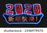 happy chinese new year 2020... | Shutterstock .eps vector #1548979070
