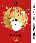chinese happy new year 2020.... | Shutterstock .eps vector #1549219163