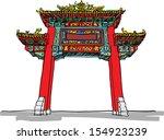 Illustration Of Chinese Gate...