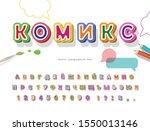 comics 3d cyrillic font.... | Shutterstock .eps vector #1550013146