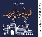 al mawlid al nabawi al sharif.... | Shutterstock .eps vector #1551055859