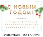 happy new year cyrillic font.... | Shutterstock .eps vector #1551773990