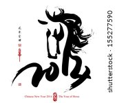 2014,art,artistic,asian,bless,brush,brush stroke,calligraphy,celebrate,celebration,character,chinese,chinese new year,chinese script,concept