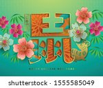 happy chinese new year 2020... | Shutterstock .eps vector #1555585049