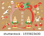 new year's card for 2020   many ... | Shutterstock .eps vector #1555823630