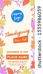 thanksgiving price fall dl... | Shutterstock .eps vector #1555986059