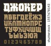 heavy metal alphabet. brutal... | Shutterstock .eps vector #1557678143