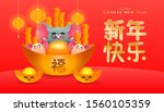 chinese new year of the rat... | Shutterstock .eps vector #1560105359