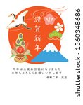 japanese new year card template.... | Shutterstock .eps vector #1560348686