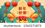 chinese new year 2020 greeting... | Shutterstock .eps vector #1563271873