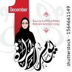 Bahraini Women\'s Day Vector...