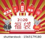 japanese lucky bag in 2020... | Shutterstock .eps vector #1565179180