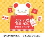 japanese lucky bag in 2020... | Shutterstock .eps vector #1565179183