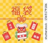 japanese lucky bag in 2020... | Shutterstock .eps vector #1565179186