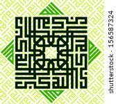 Creative repetition and intersection of arabic word (Allahu Akbar) in kufi square calligraphy which mean God is Great (CMYK)