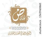 international arabic language...   Shutterstock .eps vector #1565960860