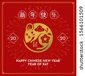 happy chinese new year 2020... | Shutterstock .eps vector #1566101509