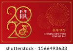 happy chinese new year 2020... | Shutterstock .eps vector #1566493633