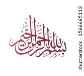bismillah vector icon ... | Shutterstock .eps vector #1566665113