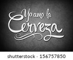 yo amo la cerveza   i love beer ... | Shutterstock . vector #156757850