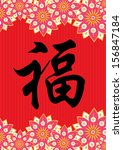 classical oriental chinese new... | Shutterstock . vector #156847184