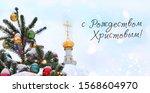 merry christmas    inscription...   Shutterstock . vector #1568604970
