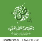 international arabic language...   Shutterstock .eps vector #1568641210