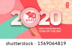 chinese new year 2020 festive... | Shutterstock .eps vector #1569064819