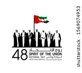 banner with uae flag isolated... | Shutterstock . vector #1569074953