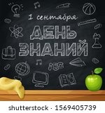 1st september  knowledge day.... | Shutterstock . vector #1569405739