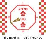 japanese lucky direction in... | Shutterstock .eps vector #1574752480